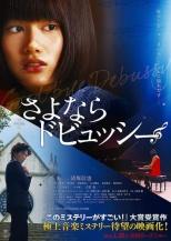 Goodbye Debussy Film Poster