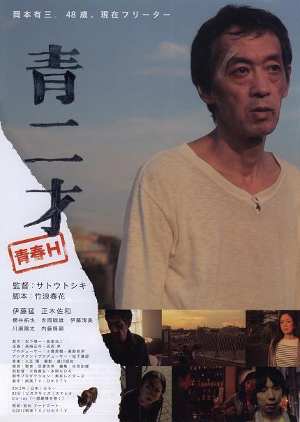 Greenhorn Film Poster