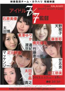 Idol 7x 7 Film Poster