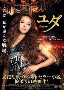 Judas Film Poster