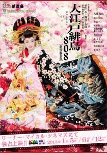Scarlet Bird Oedo 808 Film Poster