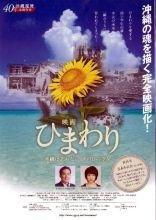 Okinawa Himawari Film Poster