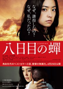Rebirth Film Poster