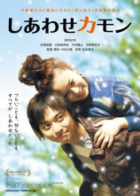 Shiawase Kamon Film Poster