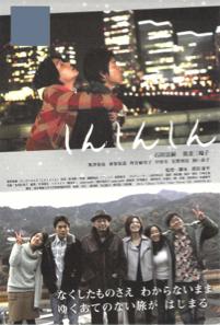 Shin Shin Shin Film Poster