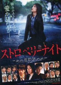 Strawberry Night Film Poster