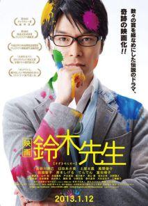 Suzuki Sensei Film Poster