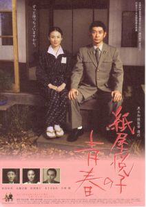 The Blossoming of Etsuko Kamiya Film Poster