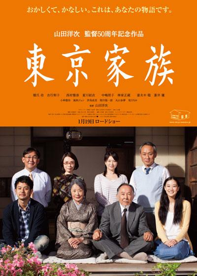 Tokyo Family Film Poster