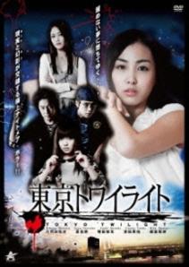 Tokyo Twilight DVD Cover