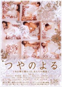 Tsuya's Night Film Poster 2