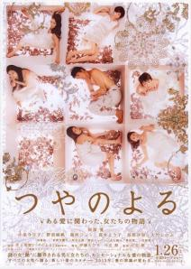 Tsuya's Night Film Poster 2