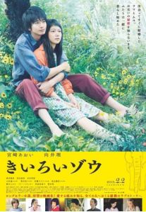 Yellow Elephant Film Poster