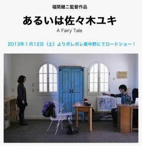 Yuki Sasaki Film Poster