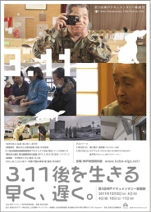 Life After 3.11 Film Poster