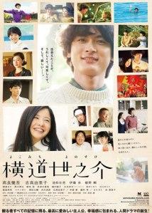 A Story of Yonosuke Film Poster