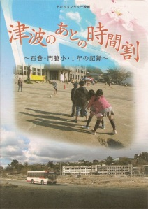 After the Tsunami Film Poster