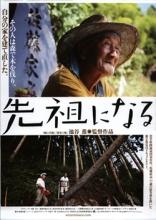 Become Ancestor Film Poster