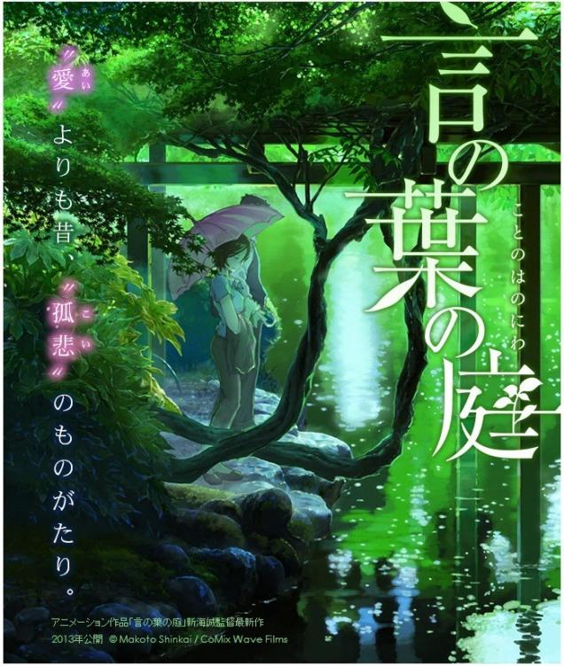 Garden of Words Film Poster