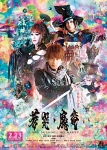 Garo and the Wailing Dragon Film Poster
