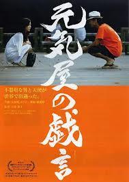 Genkiya Nonsense Film Poster