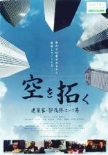 Guo Maolin Film Poster