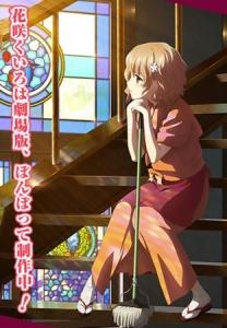 Hanasaku Iroha Home Sweet Home Poster 2