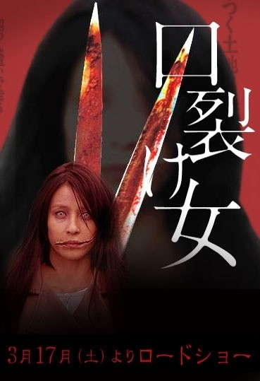 Carved – The Slit-Mouthed Woman | Genkinahito's Blog  Carved – The ...