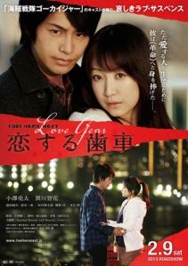 Love Gear Film Poster