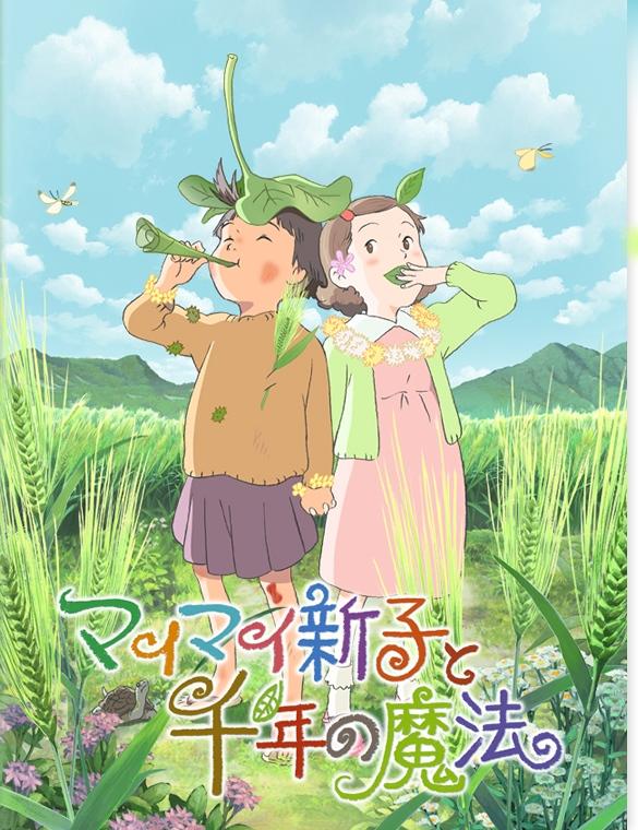 Mai Mai Miracle Film Poster 2