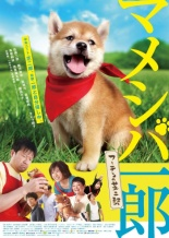Mameshiba Film Poster