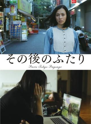 Paris Tokyo Paysage Film Poster