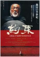 Poison Wine Incident Film Poster
