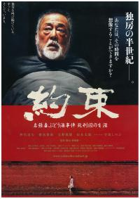 Poison Wine Incident Film Poster