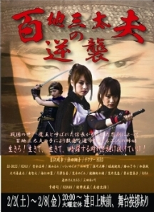 Sandayuu Film Poster