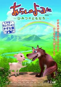 Secret Friends Film Poster