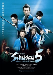 Shinsen 5 Film Poster