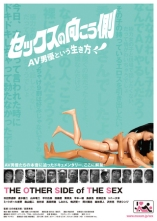 The Other Side of Sex Lives of an AV Actor Film Poster