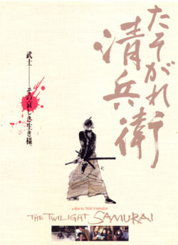 The Twilight Samurai Film Poster