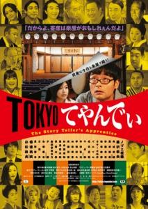 Tokyo Teyande Story Teller's Apprentice Film Poster
