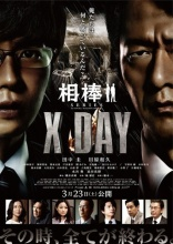 Aibou Series X Day Film Poster