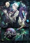 Anime Mirai Death Billiards Film Image