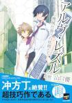 Anime Mirai Mechanised Fairy Film Image
