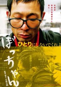 Bozo Film Poster