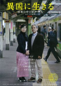 Burmese Living in Japan Film Poster