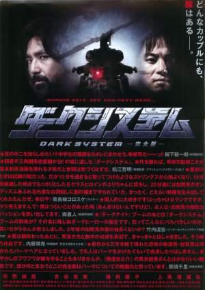 Dark System Film Poster