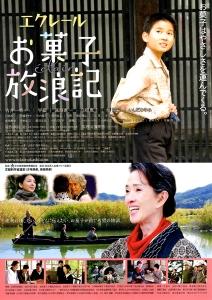 Eclair Film Poster