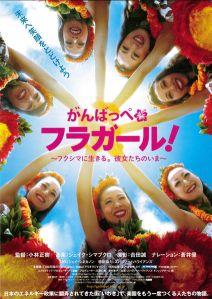Fukushima Hula Girls Film Poster