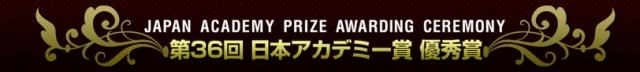 Genki 36th Japanese Academy Awards