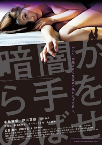 Extend Hand From Darkness Film Poster